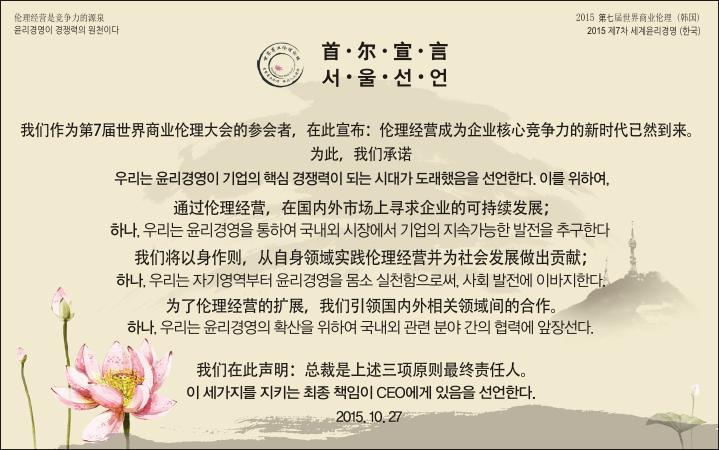 seoul_declaration.png