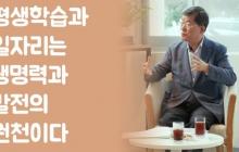 서울특별시평생교육진흥원 - 교육으로 세운 나라,